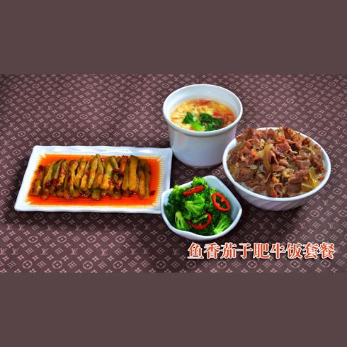 紫苞洣快餐--鱼香茄子肥牛饭套餐
