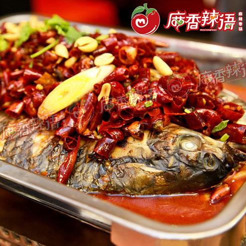 麻香辣语特色烤鱼