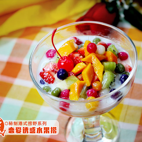 饮领食代饮品-水果捞