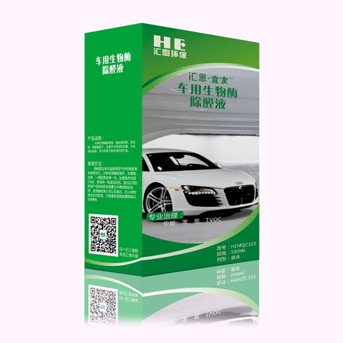 汇恩宜家空气治理产品-汇恩宜家车用生物酶除醛液