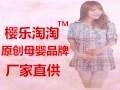 樱乐淘淘韩版孕妇装