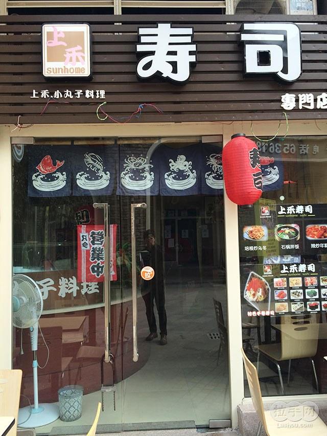 """上禾壽司加盟市場前景: 上禾壽司一個擁有廣闊銷售市場的加盟項目,一個利潤豐厚的餐飲品牌以經營各式烤串、燙涮為主。上禾壽司獨制的秘制配方,獨家的腌制調料,烤涮出品味獨特,個性十足的天下精品美食,讓人覺得愜意無比。 中國有句古話""""民以食為天"""",食是人們生存的根本。長久以來,飲食在中國人心里有著不可或缺的重要地位。 上禾壽司正以超長的速度,市場大,小投入,品種多,客戶廣,無風險,利潤高,收益快,餐飲美食霸主地位,無人能及。"""