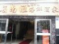 岭南汇中餐