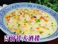 吉润祥中餐