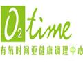 o2time有氧时间亚健康调理中心