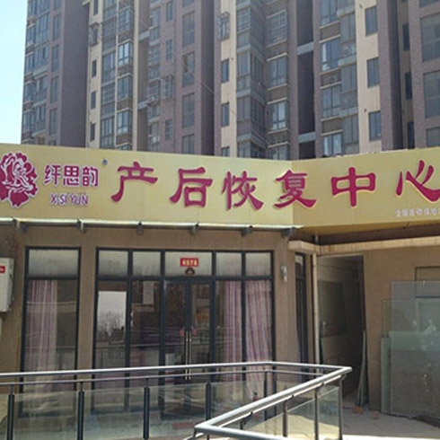 纤思韵产后服务中心-纤思韵江苏徐州店
