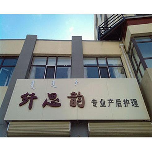 纤思韵产后服务中心-纤思韵内蒙古集宁店