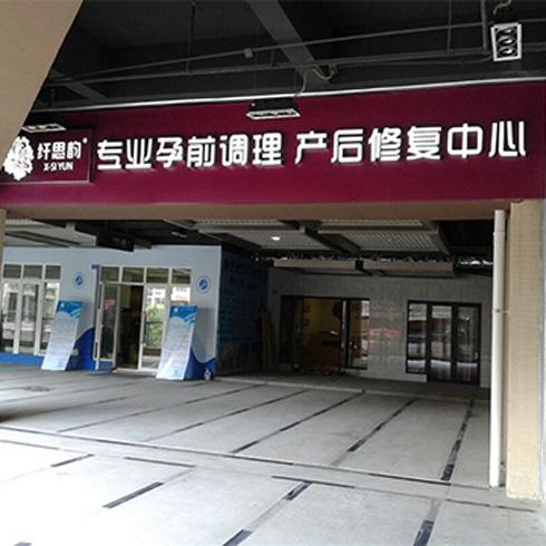 纤思韵产后服务中心-纤思韵四川成都店