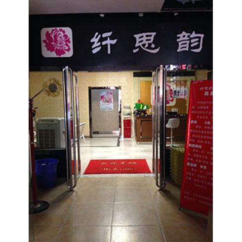 纤思韵产后服务中心-纤思韵新疆乌鲁木齐店