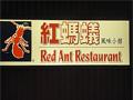 红蚂蚁风味小馆