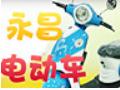 永昌电动车