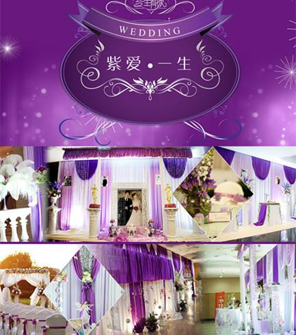 赫柏婚礼-紫色主题婚礼