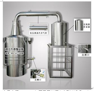 酒立方酿造设备产品-酒立方蒸馏设备