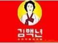 金佰年韩式快餐