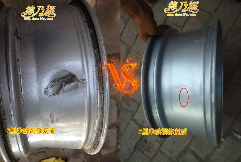 德乃福轮毂破洞修复