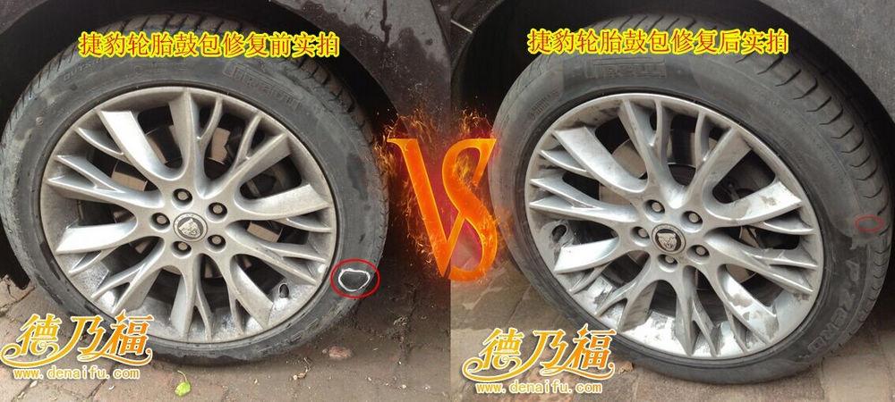 德乃福轮胎起包修复