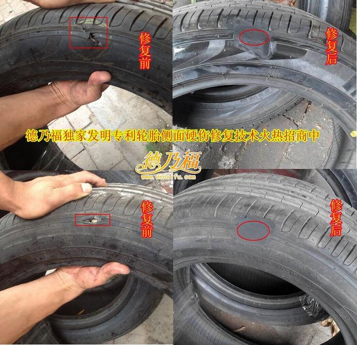 德乃福轮胎破洞修复