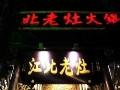 江北老灶火锅
