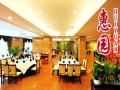 惠园滨江中餐