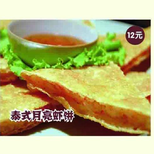 BOBO乌贼烧小吃产品-乌贼烧泰式月亮虾饼