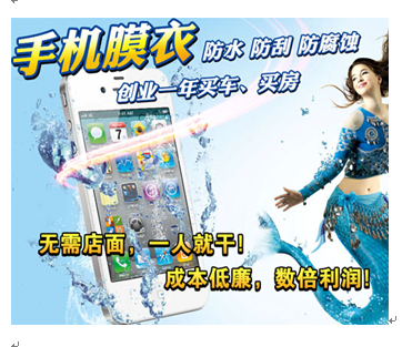 新膜力手机膜产品-新膜力手机膜