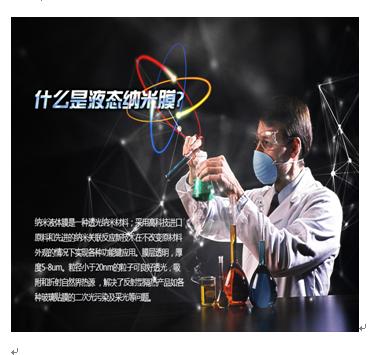 新膜力手机膜产品-新膜力液体纳米膜