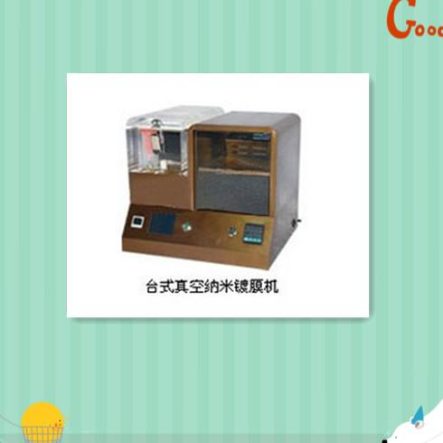 时尚卫士手机防水膜产品-台式真空纳米镀膜机
