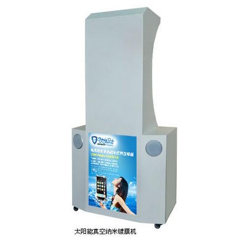 时尚卫士手机防水膜产品-太阳能真空纳米镀膜机