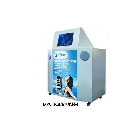 时尚卫士手机防水膜产品-移动式真空纳米镀膜机