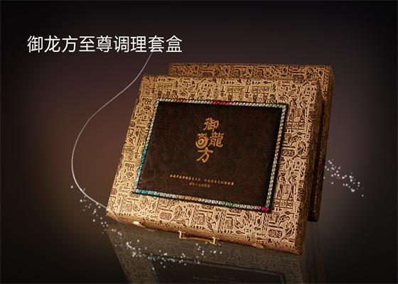 御龙方养生馆产品-御龙方至尊调理套盒