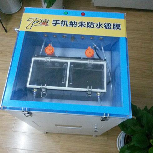 手机纳米防水镀膜