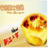 卡乐滋汉堡产品-卡乐滋-芒果芝士蛋挞