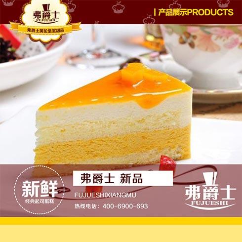 弗爵士甜品-弗爵士起司甜品蛋糕