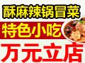 酥麻辣锅冒菜
