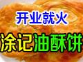 涂记油酥饼