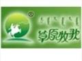 草原牧歌涮锅