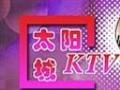 太阳城KTV