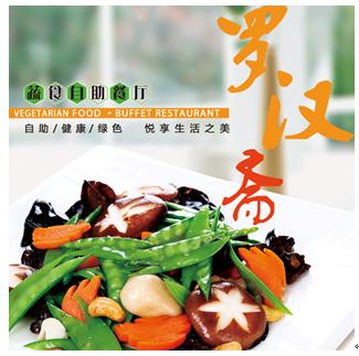 可素蔬食自助餐厅产品-罗汉斋