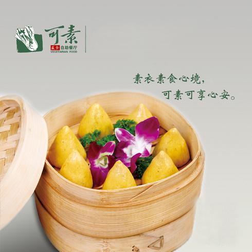 可素蔬食自助餐厅产品-主食系列