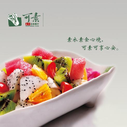 可素蔬食自助餐厅产品-自助水果系列