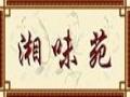 湘味苑中餐