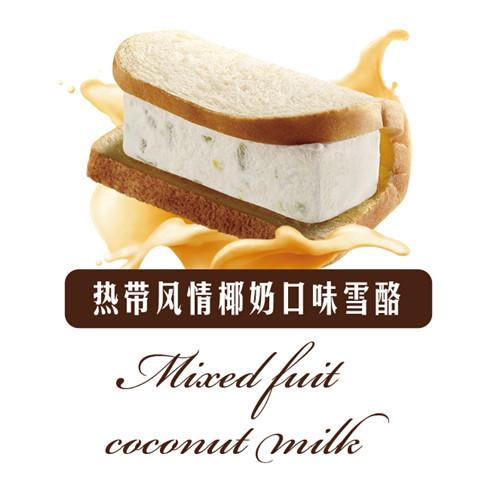 乌节路雪酪三明治产品-热带风情三明治