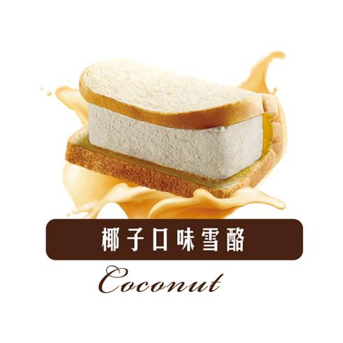 乌节路雪酪三明治产品-椰子风味三明治