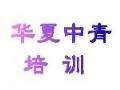 华夏中青培训