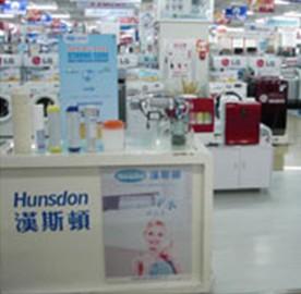 Hunsdon汉斯顿净水器