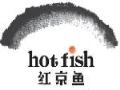 红京鱼中餐