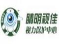 睛明视佳视力保护中心