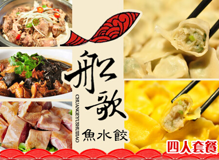 船歌鱼水饺_船歌鱼水饺-3158招商加盟网