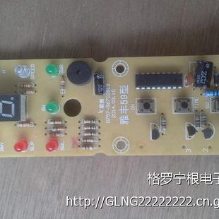 电路板遥控器