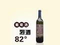 赤霞珠干红品牌葡萄酒